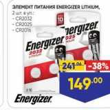 Лента Акции - ЭЛЕМЕНТ ПИТАНИЯ ENERGIZER LITHIUM