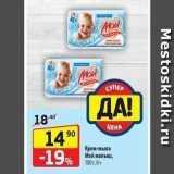 Магазин:Да!,Скидка:Крем-мыло Мой малыш