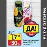 Магазин:Да!,Скидка:Продукт кисломолочный Actimel