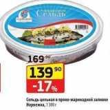 Магазин:Да!,Скидка:Сельдь цельная в пряно-маринадной заливке Норвежка