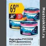 Магазин:Карусель,Скидка:Икра мойвы РУССКОЕ МОРЕ