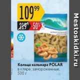 Магазин:Карусель,Скидка:Кольца кальмара РOLAR