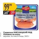 Магазин:Карусель,Скидка:Сардельки МЯсницкий РЯд