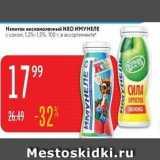 Магазин:Карусель,Скидка:Напиток кисломолочный NEO ИМУНЕЛЕ