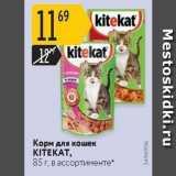 Карусель Акции - Корм для кошек KITEKAT