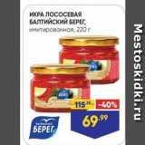 Магазин:Лента супермаркет,Скидка:ИКРА ЛОСОСЕВАЯ БАЛТИЙСКИЙ БЕРЕГ