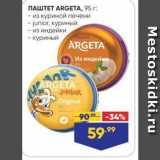 Магазин:Лента супермаркет,Скидка:Паштет ARGETA