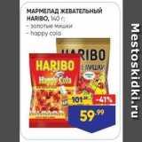 Магазин:Лента супермаркет,Скидка:МАРМЕЛАД ЖЕВАТЕЛЬНЫЙ HARIBO