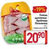 Магазин:Билла,Скидка:Голень цыпленкабройлера Петелинка 100 г
