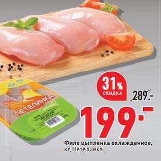 Акция - Филе цыпленка охлажденное,  кг, Петелинка