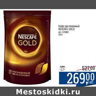 Акция - Кофе растворимый Nescafe Gold