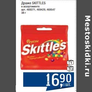 Акция - Драже Skittles