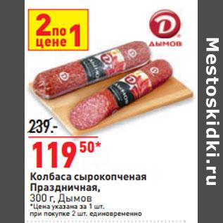 Акция - Колбаса сырокопченая  Праздничная,  300 г, Дымов