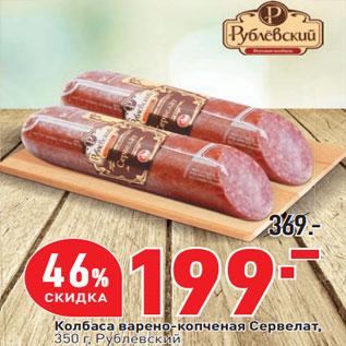 Акция - Колбаса варено-копченая Сервелат,  350 г, Рублевский