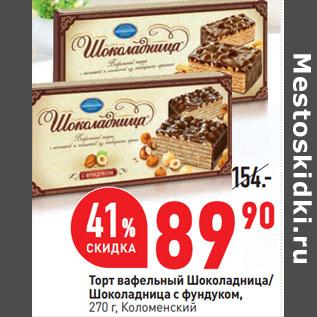 Акция - Торт вафельный Шоколадница/    270 г, Коломенский