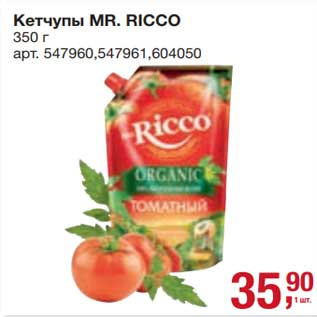 Акция - Кетчупы Mr. Ricco