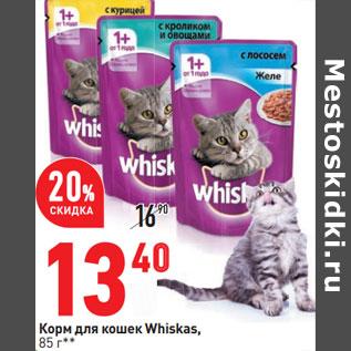 Акция - Корм для кошек Whiskas
