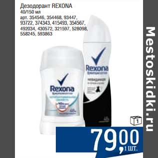 Акция - Дезодорант Rexona