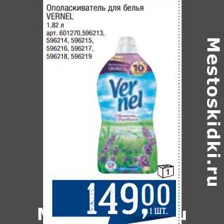 Акция - Ополаскиватель для белья Vernel