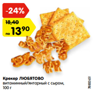 Акция - Крекер ЛЮБЯТОВО  витаминный/янтарный с сыром,  100 г