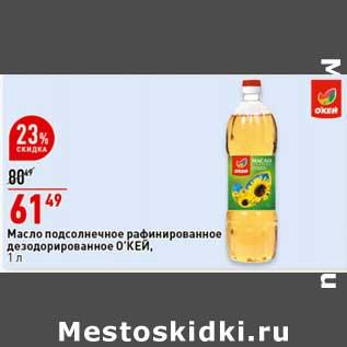 Акция - Масло подсолнечное рафинированное дезодорированное О