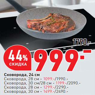 Акция - Сковорода, 24 см