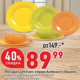 Акция - Посуда Luminarc серии Амбиантэ Оранж,