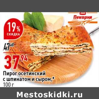 Акция - Пирог осетинский с шпинатом и сыром