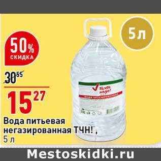 Акция - Вода питьевая негазированная ТЧН!