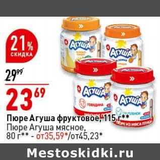 Акция - Пюре Агуша фруктовое 115 г - 23,69 руб / Пюре Агуша мясное 80 г - 35,59 руб