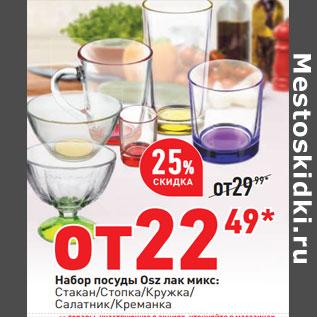 Акция - Набор посуды Osz лак микс: