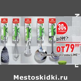 Акция - Кухонные аксессуары LIME