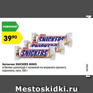 Акция - Батончик SNICKERS MINIS  в белом шоколаде с начинкой из жареного арахиса,  карамель, нуга, 100 г