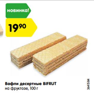 Акция - Вафли десертные BIFRUT  на фруктозе, 100 г