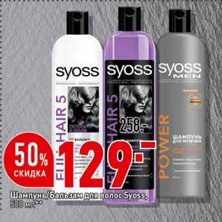 Акция - Шампунь /Бальзам для волос Syoss