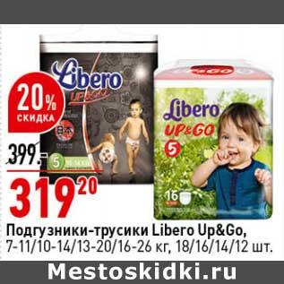 Акция - Подгузники-трусики Libero Up&Go
