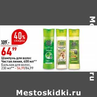 Акция - Шампунь для волос Чистая линия 400 мл - 64,99 руб / Бальзам для волос 230 мл - 54,99 руб
