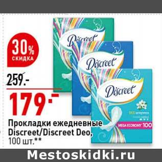 Акция - Прокладки ежедневные Discreet /Discreet Deo