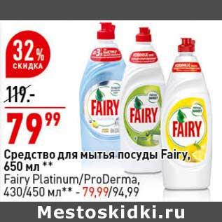Акция - Средство для мытья посуды Fairy 650 мл - 79,99 руб / Fairy Platinum / ProDerma 430/450 мл - 79,99 руб