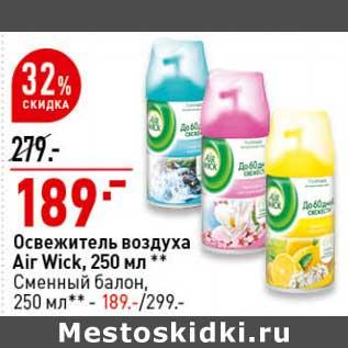 Акция - Освежитель воздуха Air Wick /Сменный баллон