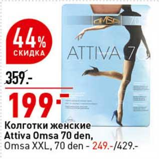 Акция - Колготки женские Attiva Omsa 70 den - 199,00 руб / Omsa XXl 70 den - 249,00 руб