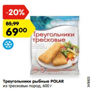 Акция - Треугольники рыбные POLAR  из тресковых пород, 600 г