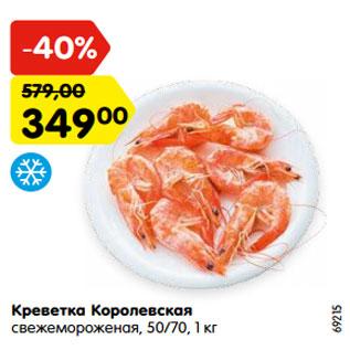 Акция - Креветка Королевская  свежемороженая, 50/70, 1 кг
