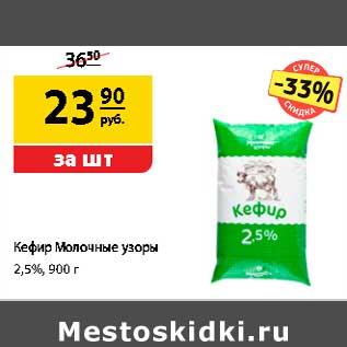 Акция - Кефир Молочные узоры 2,5%