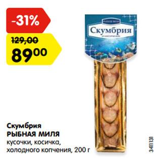 Акция - Скумбрия  РЫБНАЯ МИЛЯ  кусочки, косичка,  холодного копчения, 200 г