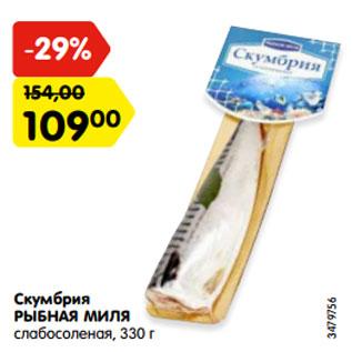 Акция - Скумбрия  РЫБНАЯ МИЛЯ  слабосоленая, 330 г