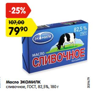 Акция - Масло ЭКОМИЛК  сливочное, ГОСТ, 82,5%, 180 г