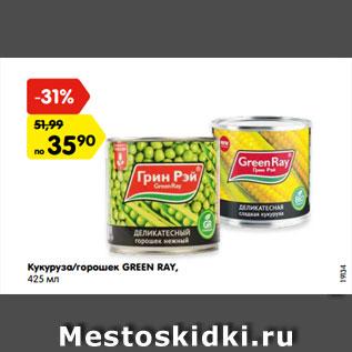 Акция - Кукуруза/горошек GREEN RAY,  425 мл