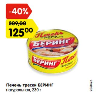 Акция - Печень трески БЕРИНГ  натуральная, 230 г