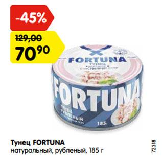 Акция - Тунец FORTUNA  натуральный, рубленый, 185